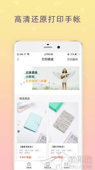 时光手账app官方最新版