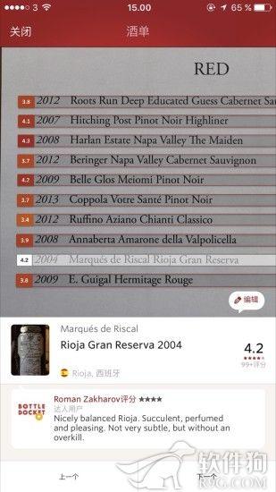 Vivino安卓版葡萄酒识别