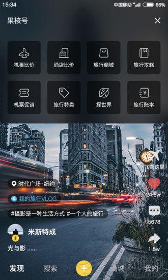 果核旅行app官方版下载