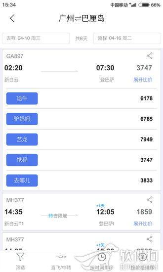 果核旅行app酒店机票对比