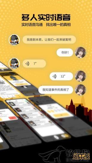 剧本杀app解谜游戏