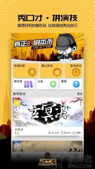 剧本杀app软件下载