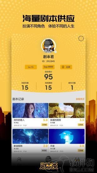 剧本杀app安卓手机版下载