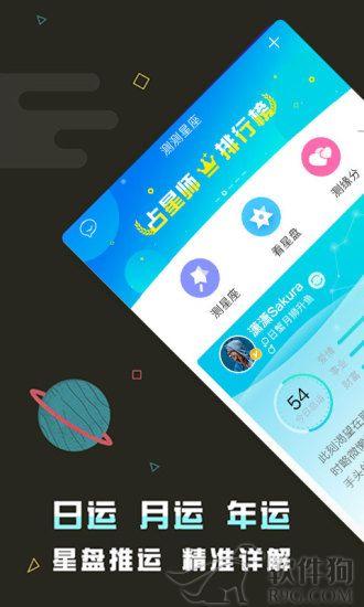 测测星座手机app软件下载