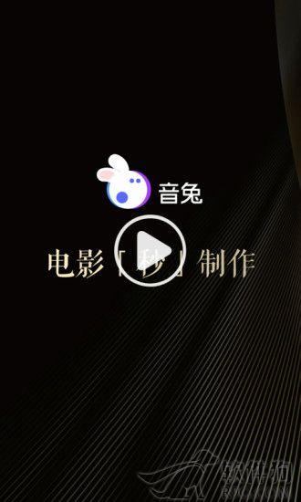 音兔(Intoo)短视频