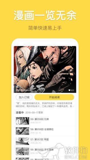 王尼玛暴走漫画app下载