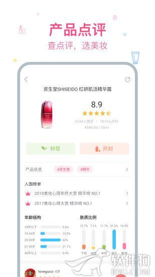 美妆心得化妆品购买推荐app