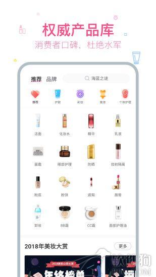 美妆心得手机app软件
