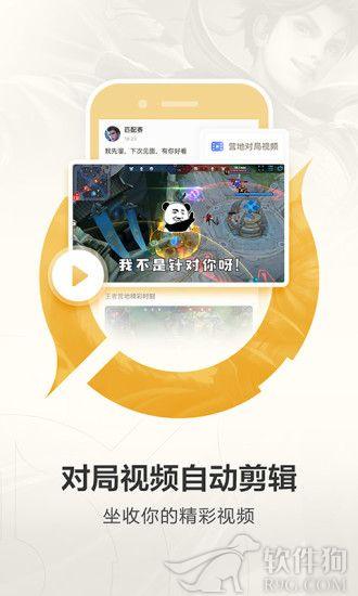 王者营地手机app软件下载