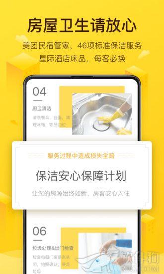 2020版美团民宿app下载