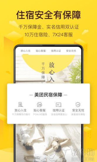 手机版美团民宿预定出租app
