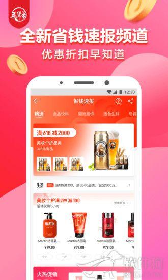 1号店最省钱的app购物