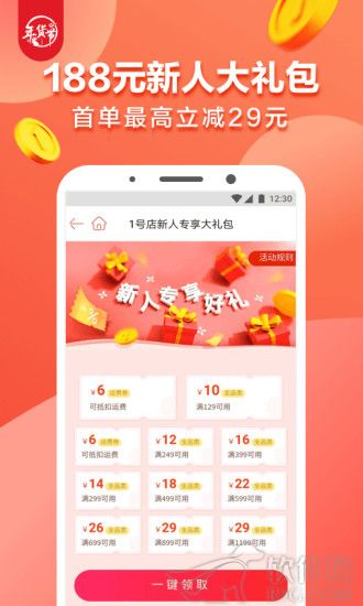1号店年货节app