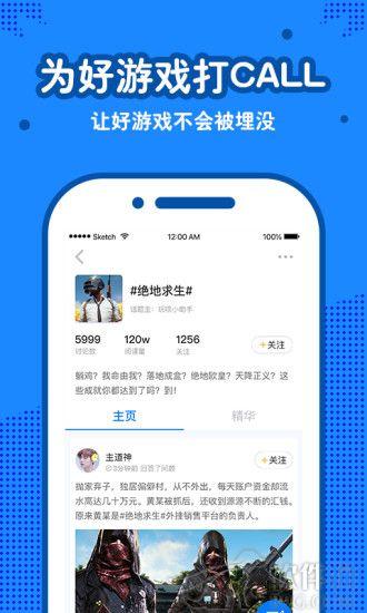 玩呗app手机版安卓app下载