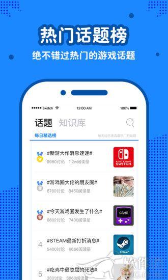 玩呗app游戏交流讨论社区