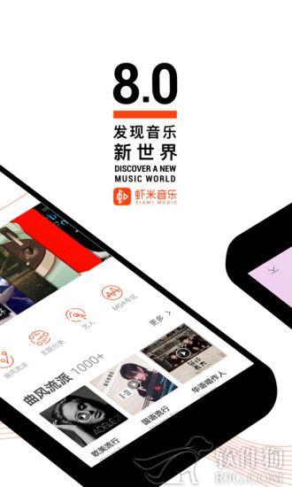 虾米音乐手机app软件