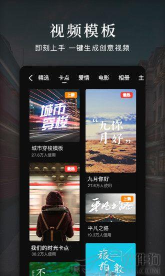 快剪辑android官方下载