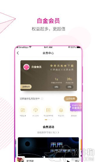 咪咕音乐手机app软件下载安装