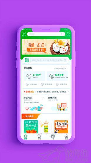 中国邮政手机端app