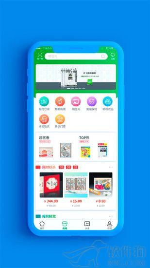 中国邮政手机办理业务