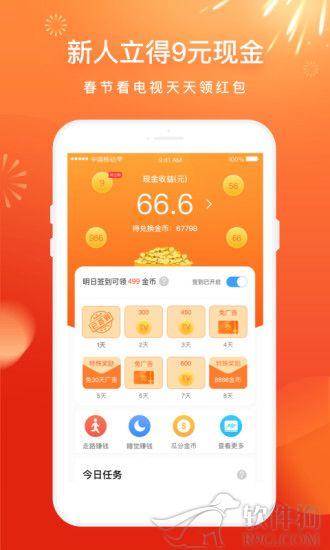 电视家手机app软件下载