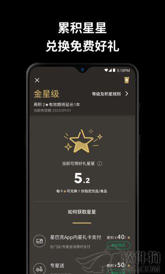 星巴克手机版app应用