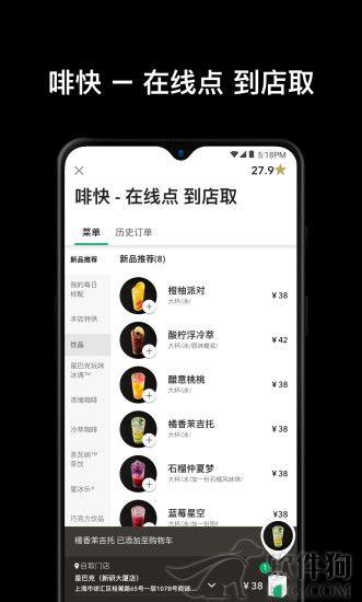 星巴克官方app软件下载安装