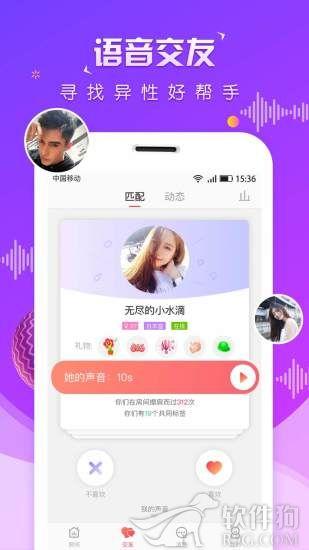 虚拟恋人手机交友app