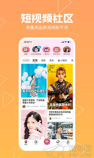 美拍app安卓官方版下载