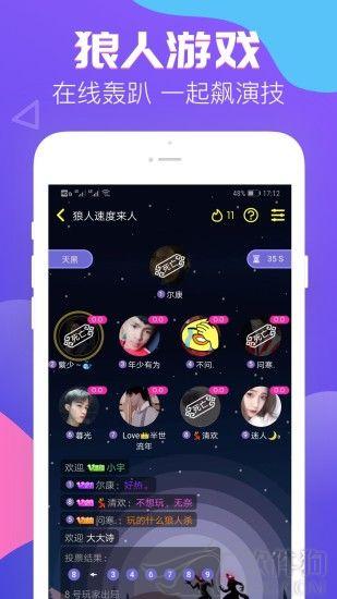 android版伴伴app免费下载