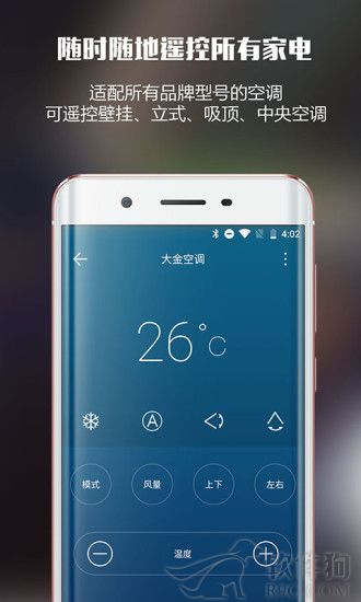 遥控大师app2020Android版下载