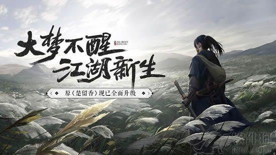 一梦江湖android版本下载