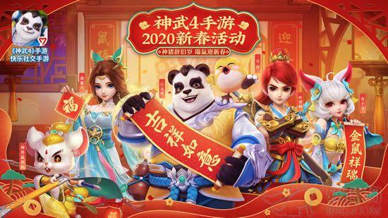 2020神武4正式版官方下载