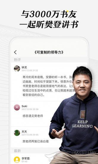 樊登读书下载安装