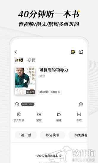 樊登读书官方下载