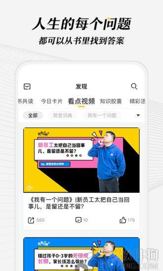 樊登读书app手机软件