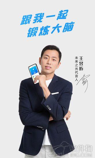 未来之光手机版app
