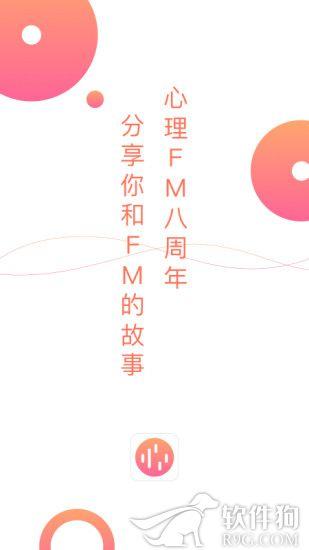 心理FM手机网络电台