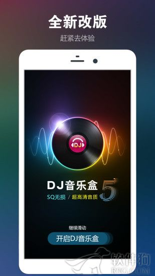 高音质DJ音乐盒免费版
