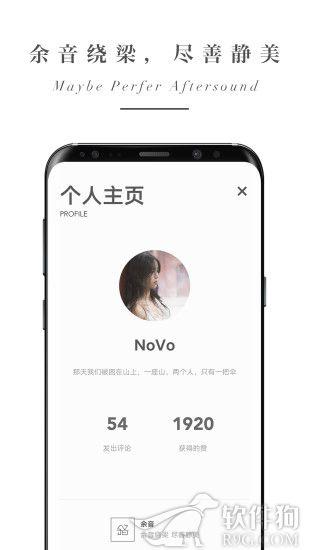 余音app