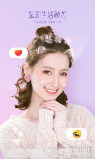 Faceu激萌下载安装最新版