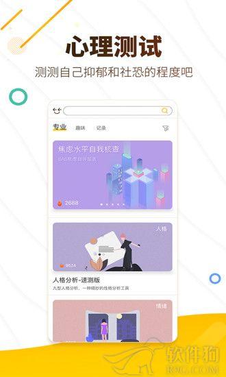 解忧暖心喵app软件