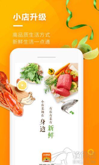 苏宁小店app2020最新版下载安装