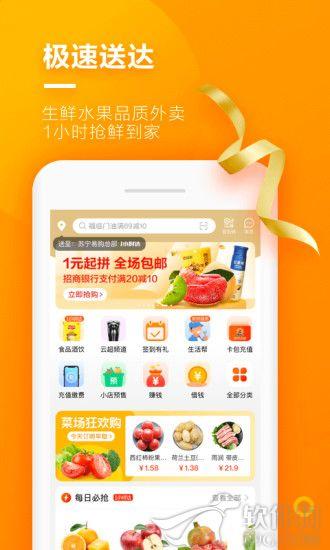 苏宁小店app手机软件IOS版