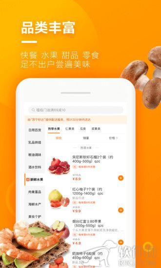 苏宁小店app加盟官方正版下载