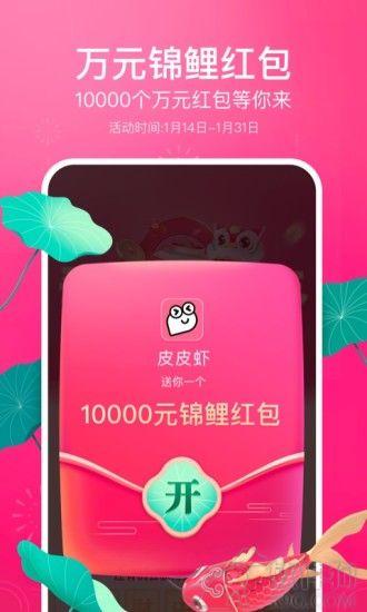 2020皮皮虾app手机版本下载安装