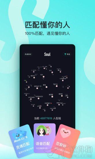 Soul最新版本下载安卓
