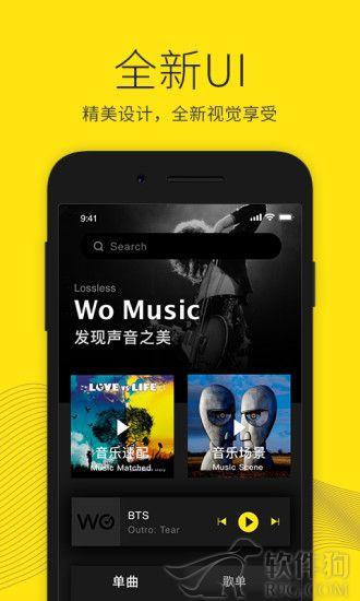 2020沃音乐最新版本手机下载