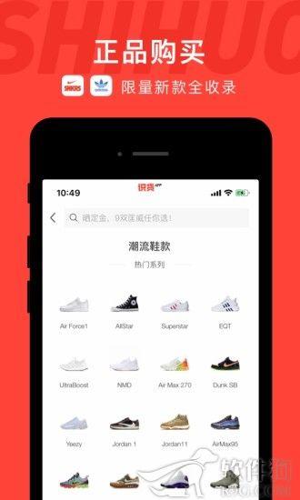 识货手机购物推荐app