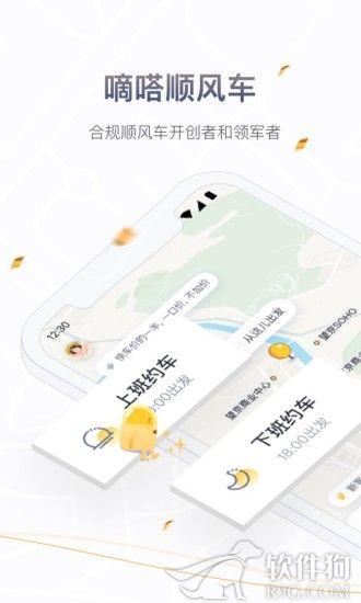 嘀嗒拼车app下载安装